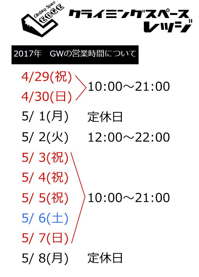 2017GWスケジュール