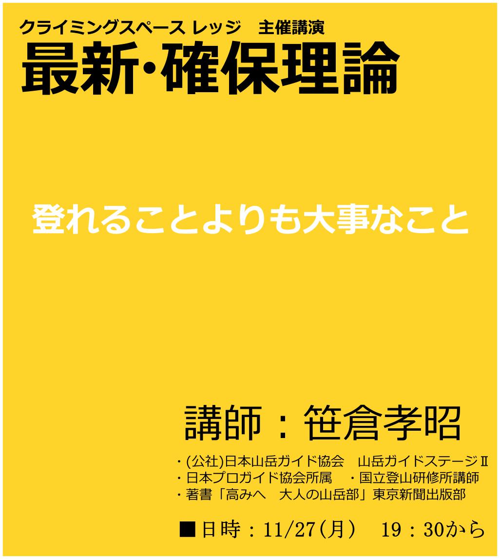sasakura-kakuho03