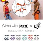 Petzl試し履きポスター004-min