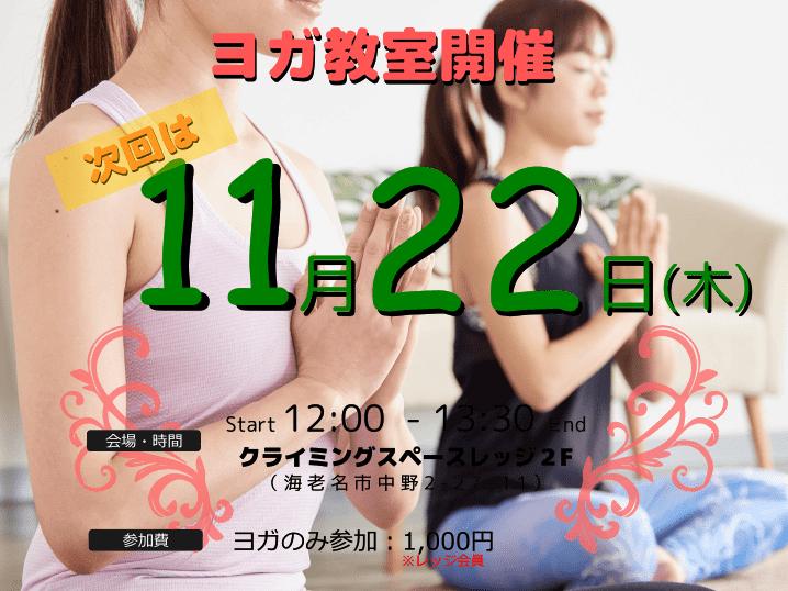 ヨガ201811-min