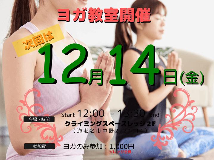ヨガ201812-min