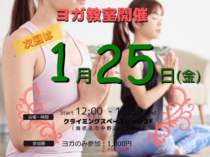 ヨガ201901-min