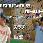 201904 Hold替え-min
