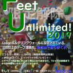 FFF2019 ポスター003-min
