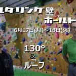 201906 Hold替え-min