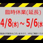 コロナ休業20200416-0001 -min
