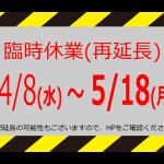 コロナ休業20200506-002-min