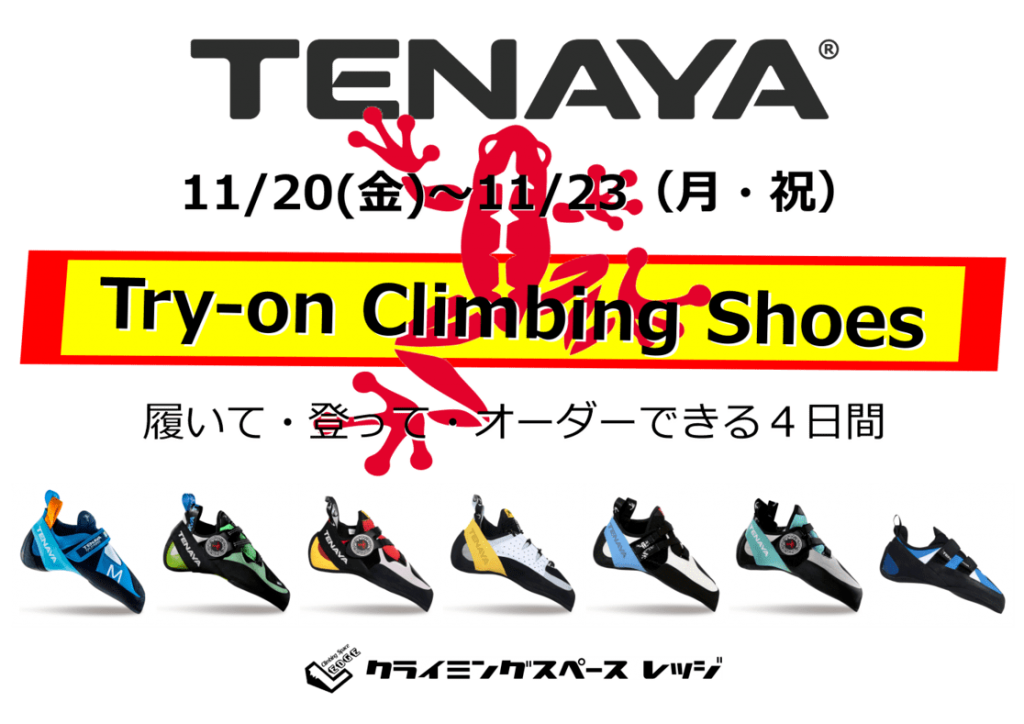TENAYA試し履き会-圧