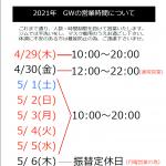 2021GW-min